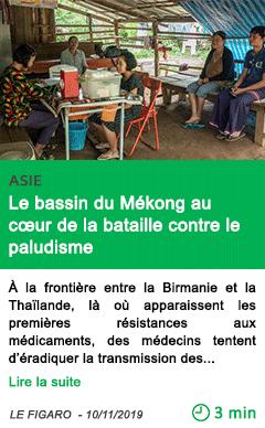Science le bassin du mekong au c ur de la bataille contre le paludisme