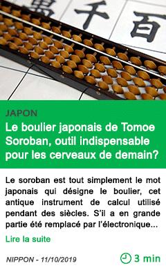 Science le boulier japonais de tomoe soroban outil indispensable pour les cerveaux de demain