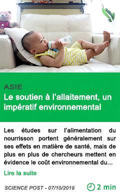 Science le soutien a l allaitement un imperatif environnemental