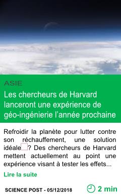 Science les chercheurs de harvard lanceront une experience de geo ingenierie l annee prochaine page001
