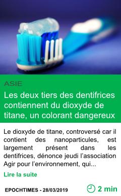 Science les deux tiers des dentifrices contiennent du dioxyde de titane un colorant dangereux page001