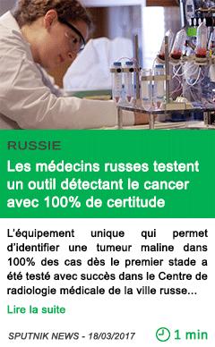 Science les medecins russes testent un outil detectant le cancer avec 100 de certitude