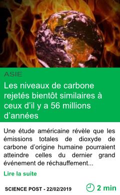 Science les niveaux de carbone rejetes bientot similaires a ceux d il y a 56 millions d annees page001
