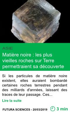 Science matiere noire les plus vieilles roches sur terre permettraient sa decouverte page001