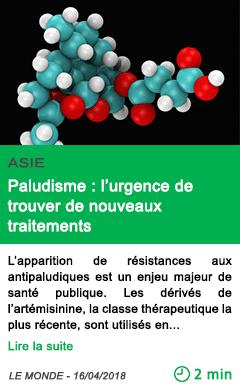Science paludisme l urgence de trouver de nouveaux traitements