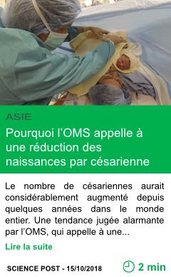 Science pourquoi l oms appelle a une reduction des naissances par cesarienne page001