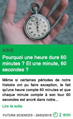 Science pourquoi une heure dure 60 minutes et une minute 60 secondes 1