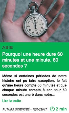 Science pourquoi une heure dure 60 minutes et une minute 60 secondes