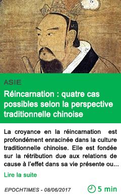 Science reincarnation quatre cas possibles selon la perspective traditionnelle chinoise