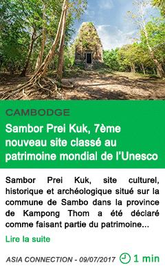 Science sambor prei kuk 7eme nouveau site classe au patrimoine mondial de l unesco