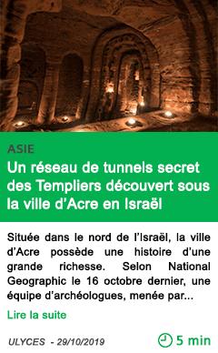 Science un reseau de tunnels secret des templiers decou vert sous la ville d acre en israel