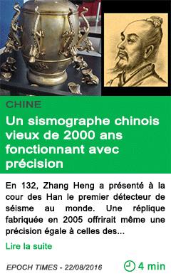 Science un sismographe chinois vieux de 2000 ans fonctionnant avec precision