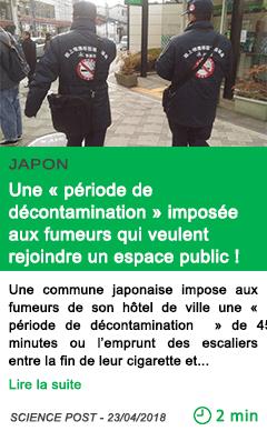Science une periode de decontamination imposee aux fumeurs qui veulent rejoindre un espace public