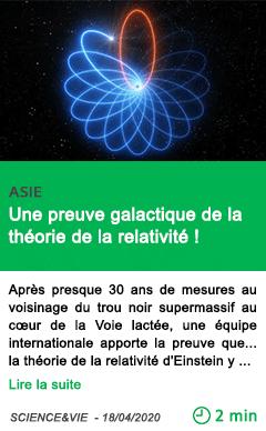 Science une preuve galactique de la theorie de la relativite