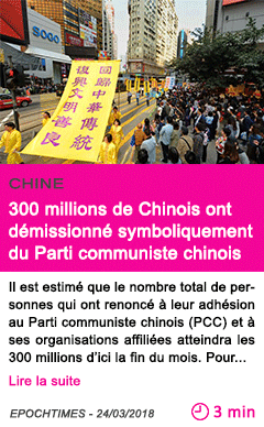 Societe 300 millions de chinois ont demissionne symboliquement du parti communiste chinois
