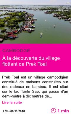 Societe a la decouverte du village flottant de prek toal page001