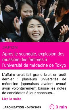 Societe apres le scandale explosion des reussites des femmes a l universite de medecine de tokyo page001