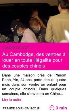 Societe au cambodge des ventres a louer en toute illegalite pour des couples chinois page001