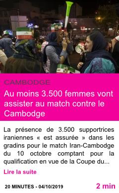 Societe au moins 3 500 femmes vont assister au match contre le cambodge page001
