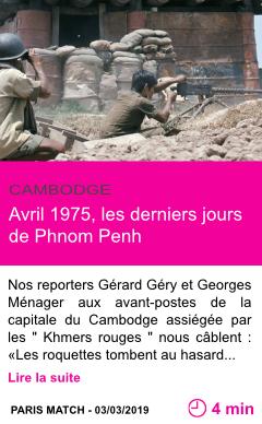 Societe avril 1975 les derniers jours de phnom penh page001