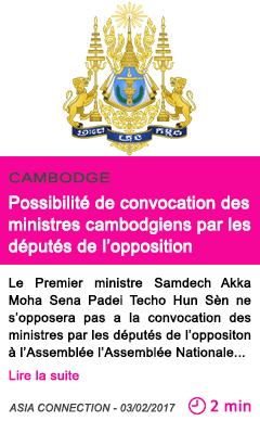 Societe cambodge possibilite de convocation des ministres cambodgiens par les deputes de l opposition
