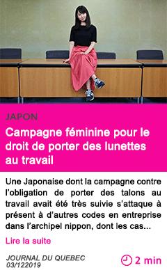 Societe campagne feminine pour le droit de porter des lunettes au travail