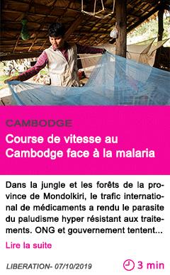 Societe course de vitesse au cambodge face a la malaria