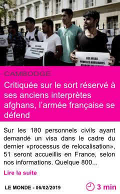 Societe critiquee sur le sort reserve a ses anciens interpretes afghans l armee francaise se defend page001