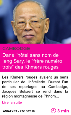 Societe dans l hotel sans nom de ieng sary le frere numero trois des khmers rouges