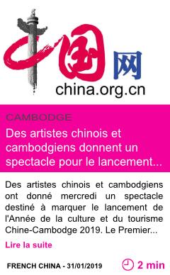 Societe des artistes chinois et cambodgiens donnent un spectacle pour le lancement de l annee de la culture page001