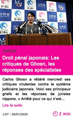 Societe droit p c3 a9nal japonais les critiques de ghosn 2c les r c3 a9ponses des sp c3 a9cialistes