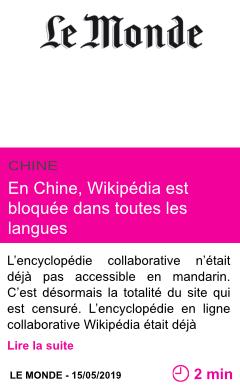 Societe en chine wikipedia est bloquee dans toutes les langues page001