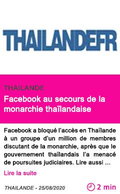 Societe facebook au secours de la monarchie thailandaise