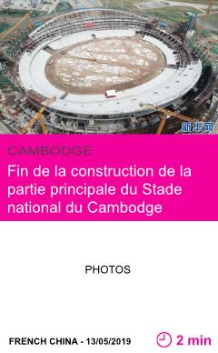 Societe fin de la construction de la partie principale du stade national du cambodge page001