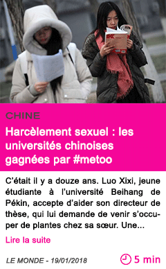 Societe harcelement sexuel les universites chinoises gagnees par metoo