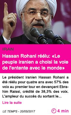 Societe hassan rohani reelu le peuple iranien a choisi la voie de l entente avec le monde