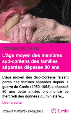 Societe l age moyen des membres sud coreens des familles separees depasse 80 ans