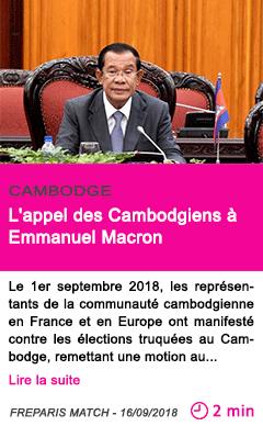 Societe l appel des cambodgiens a emmanuel macron