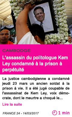 Societe l assassin du politologue kem ley condamne a la prison a perpetuite