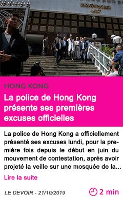 Societe la police de hong kong presente ses premieres excuses officielles