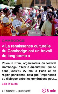 Societe la renaissance culturelle du cambodge est un travail de long terme