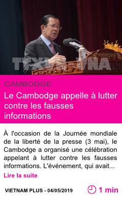 Societe le cambodge appelle a lutter contre les fausses informations page001