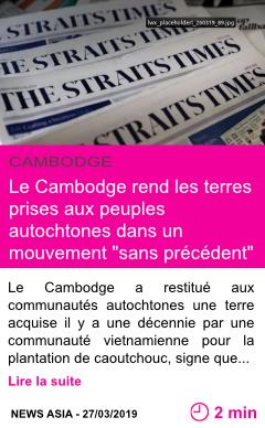 Societe le cambodge rend les terres prises aux peuples autochtones dans un mouvement sans precedent page001