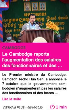 Societe le cambodge reporte l augmentation des salaires des fonctionnaires et des forces arme es
