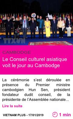 Societe le conseil culturel asiatique voit le jour au cambodge page001