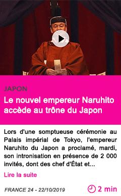 Societe le nouvel empereur naruhito accede au trone du japon