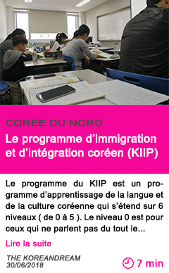 Societe le programme d immigration et d integration coreen kiip