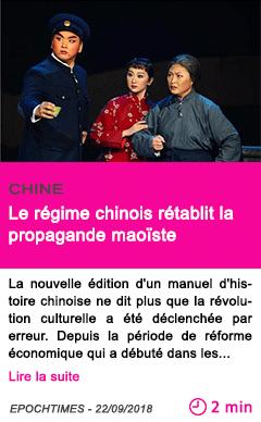 Societe le regime chinois retablit la propagande maoiste