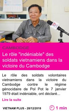Societe le role indeniable des soldats vietnamiens dans la victoire du cambodge page001