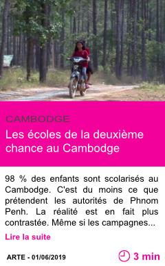 Societe les ecoles de la deuxieme chance au cambodge page001